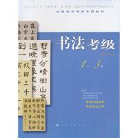 全国美术考级指定专用教材书法考级13级 上海书画出版社 9787547903858