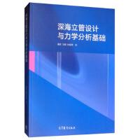 深海立管设计与力学分析基础 康庄,马刚,孙丽萍 9787040524383 高等教育出版社教材系列
