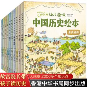 幼儿趣味中国历史绘本全10册 历史书籍排行榜前十名 儿童绘本3 6岁经典绘本排行榜 小学生课外阅读经典 1 2年级写给儿童的中国历史 儿童历史百科绘本绘本故事书7 10岁书我们的历史读物六岁儿童读的书