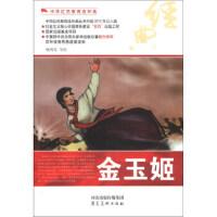 中华红色教育连环画--金玉姬 姚鸿发 等 绘 9787531049272