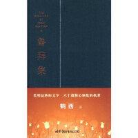 【二手旧书9成新】《鲁拜集》限量精装版 (波斯)海亚姆 后浪图书 出品世界图书出版公司 9787510018015