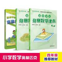 高思学校竞赛数学四年级课本(上+下)+数学引导(详解升级篇)3本套 华东师大