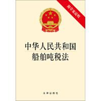 中华人民共和国船舶吨税法(附草案说明) 法律出版社 9787519718473