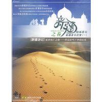 新疆之春:胡西塔��――新疆音�沸蕾p(一)(CD)