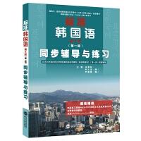 标准韩国语(第6版 第一册)同步辅导与练习(北京大学25所大学安炳浩第6版配套辅导韩语自学辅导、韩国语能力考试TOPI