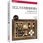 SQL与关系数据库理论(第三版)
