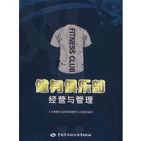 【旧书二手书8成新】健身俱乐部经营与管理 金宇晴 张林 中国劳动社会保障出版社 978750457