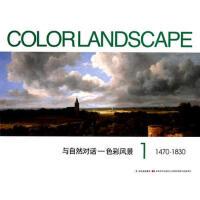 与自然对话--色彩风景1 1470-1830