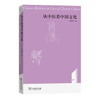 从中医看中国文化(名师讲堂)