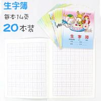 小学生作业本英语学习文具练习本一年级田字格数学本儿童拼音本子 (20本入)