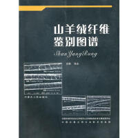 【二手旧书9成新】山羊绒纤维鉴别图谱张志内蒙古人民出版社9787204080885