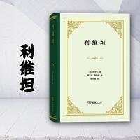 商务印书馆:利维坦(精装本)(19年7月)