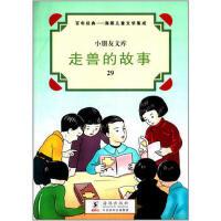 百年经典海豚儿童文学集成 走兽的故事/小朋友文库:小朋友文库