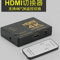 HDMI分配器三进一出切换器电脑高清接头音频3进1出4K*2K切换器