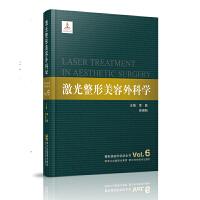 整形美容外科学全书――激光整形美容外科学
