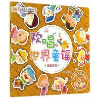 YF(小木马童书)欢唱世界童谣・温暖家庭
