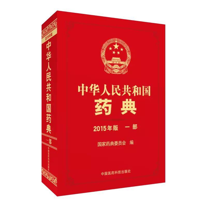 中华人民共和国药典2015年版 一部(《中国药典》2015年版)