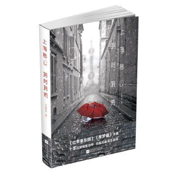 上海多云,有时有雨(pdf+txt+epub+azw3+mobi电子书在线阅读下载)