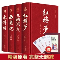 四大名著(全4册 精装彩色插图 附赠书签和人物关系图)西游记+红楼梦+水浒传+三国演义