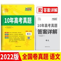 天利38套 语文 2012-2021 全国卷10年高考真题 2022高考适用