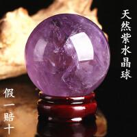 天然紫水晶球摆件 紫水晶球招财镇宅旺事业紫气东来