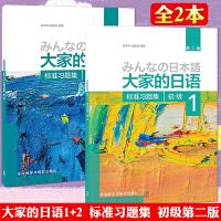 大家的日语 (初级1+初级2)标准习题集(第二版)共2册 中日交流日本语学习 标日初级入门自学教程日语入门自学零基础标