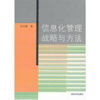 【正版二手书9成新左右】信息化管理战略与方法 范玉顺 清华大学出版社