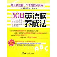 【正版二手书9成新左右】30日英语脑养成法 (日) 船津洋著 9787501241200