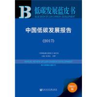 【二手书8成新】皮书系列 低碳发展蓝皮书:中国低碳发展报告(2017 张希良 齐晔 9787520109154