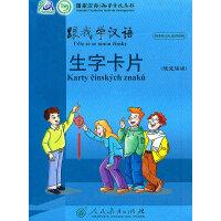 跟我学汉语 生字卡片 (捷克语版)