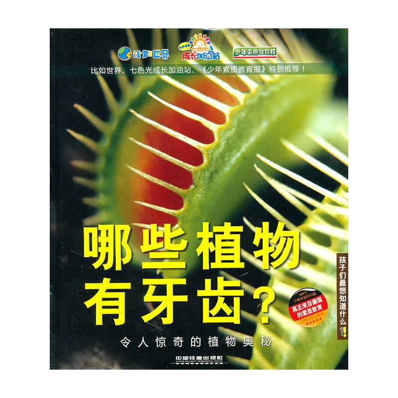 哪些植物有牙齿?——令人惊奇的植物奥秘