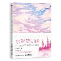 水彩梦幻绘 少女心水彩插画入门教程 视频学习版