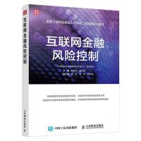 互联网金融风险控制 互联网消费金融 征信建设和营运监管系统分析 互联网金融风险管控措施 P2P互联网信贷风险与大数据