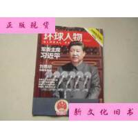 【二手旧书9成新】环球人物抗战胜利70周年2015/24