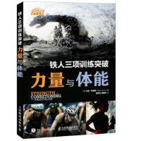 【二手旧书9成新】铁人三项训练突破力量与体能-[英]马克・贾维斯(Mark Jarvis) 人民邮电出版社 97871