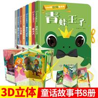 全8册360度立体童话书青蛙王子/睡美人/龟兔赛跑等 有声读物子3D翻翻立体书宝宝经典童话绘本故事书0-3-6岁儿童启