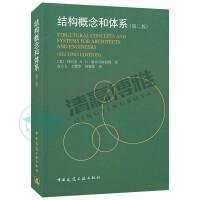结构概念和体系 第二版 [美]林同炎 S D .斯多台斯伯利著建筑结构设计教程 房屋建筑结构规划
