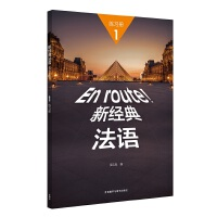 新经典法语(1)(练习册)