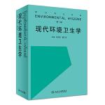 现代环境卫生学(第3版)
