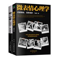 心理学经典套装共2册:第一印象心理学+微表情心理学