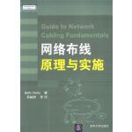 网络布线原理与实施