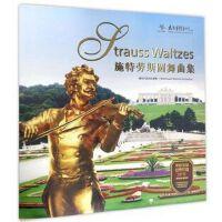 CD-LP施特劳斯圆舞曲集AB两面 1张大碟