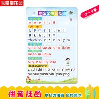 乖宝宝汉语拼音挂图 无声 小孩学前幼儿园一年级早教启蒙幼儿童学习拼音挂板