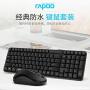 Rapoo雷柏无线键鼠套装X1800S/KM325 雷柏无线键盘+雷柏无线鼠标 无线办公键盘鼠标套装 笔记本台式机无线键鼠套装