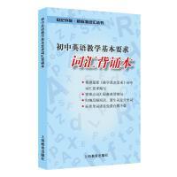 初中英语教学基本要求词汇背诵本