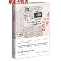 【旧书9成新】【正版现货包邮】太平洋战争与日本新闻,(日)前坂俊之,新星出版社,9787513315883