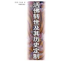 【正版直发】活佛转世及其历史定制 陈庆英,陈立健 著 中国藏学出版
