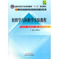 """组织学与胚胎学实验教程--全国中医药行业高等教育""""十二五""""规划教材(第九版)"""