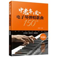 现货正版 中老年喜爱的电子琴弹唱歌曲150首 简谱版 扫码看示范视频 适合初中级学者150首分类歌曲 简谱排版方便演奏