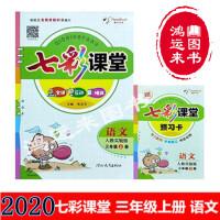 2020版 七彩课堂三年级上册语文 3年级上册 人教版 河北教育出版社 含预习卡